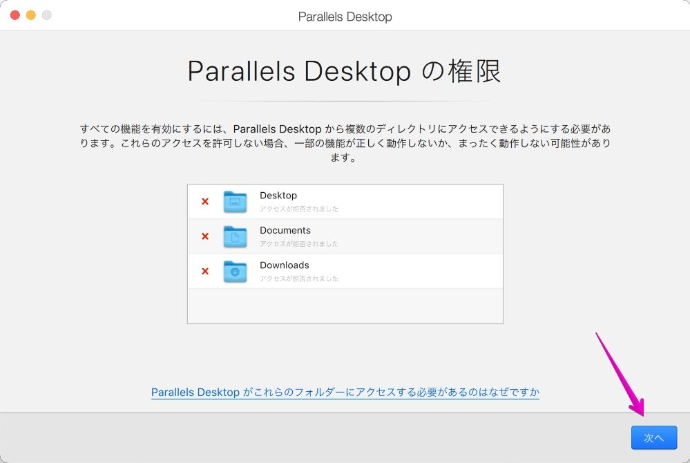 Parallelsのインストール