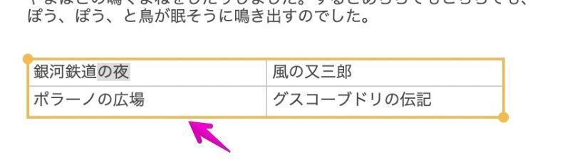 "Mac ""Notes"" app contents selected"