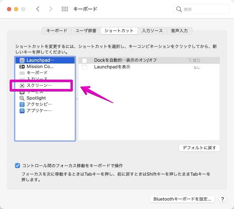 Macの「システム環境設定」→「キーボード」