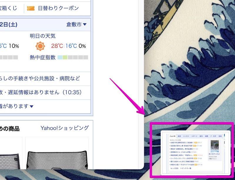 macOS screenshot thumbnail