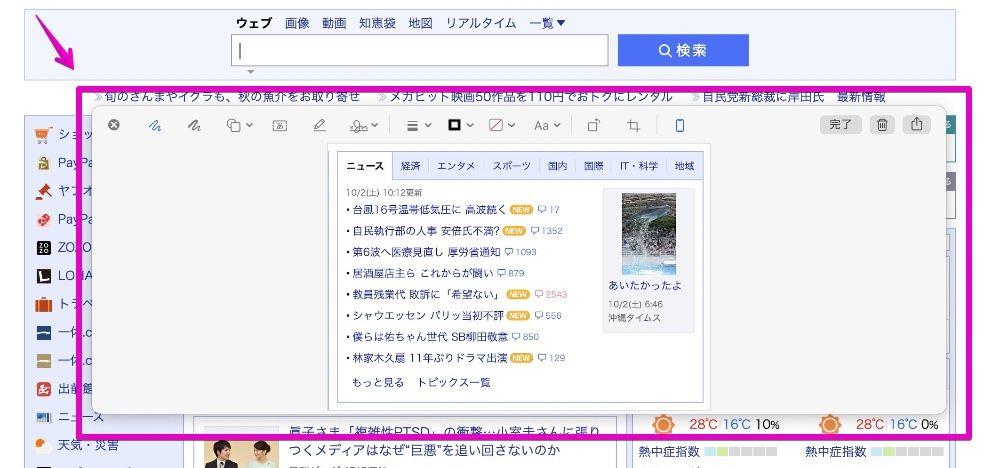 macOS screenshot markup