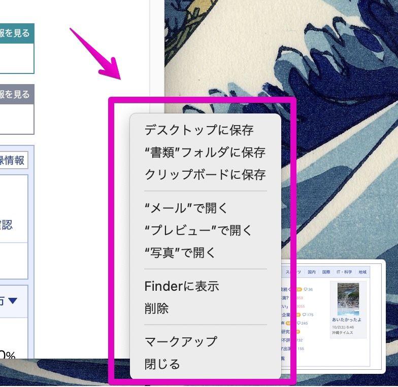 macOS screenshot thumbnail right-click menu