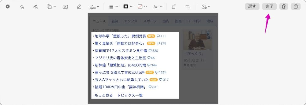 Mac screenshot crop