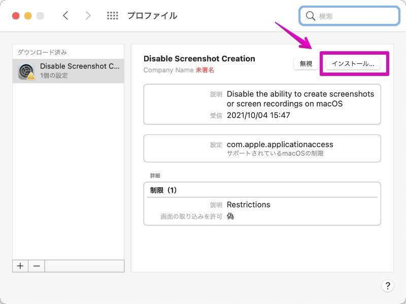 Macの「システム環境設定」→「プロファイル」