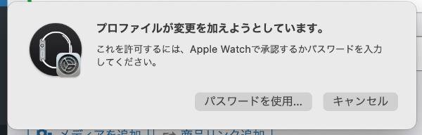 Macのプロファイルインストール確認画面