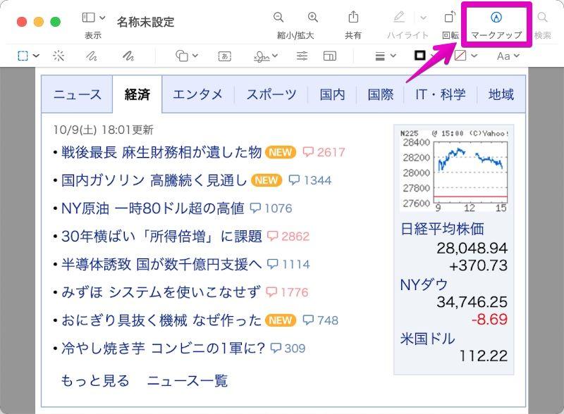 "Mac ""プレビュー""アプリ"