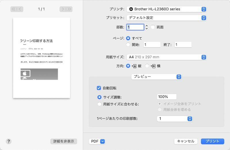 Mac 「プレビュー」で印刷