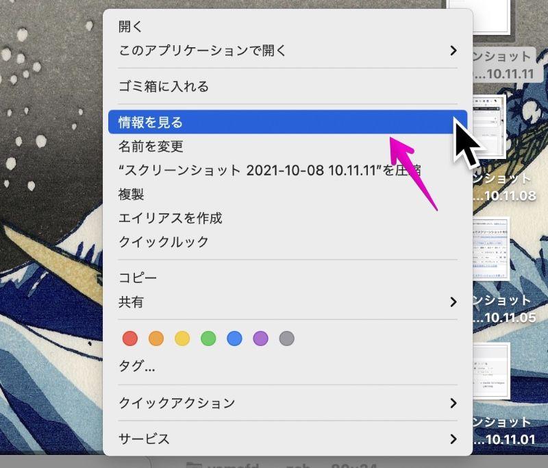 mac ファイル右クリックメニュー