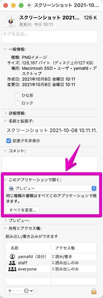 Mac ファイルの詳細情報の画面