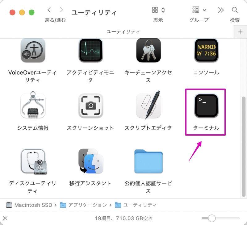 Mac ターミナル.app