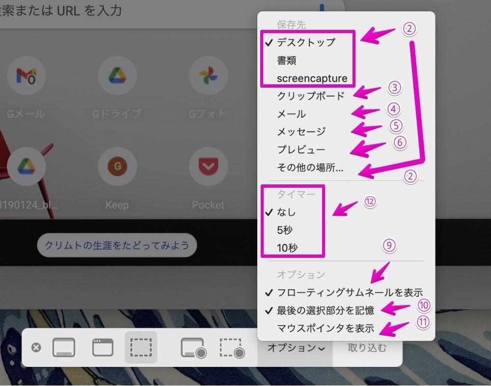 Mac スクリーンキャプチャ画面