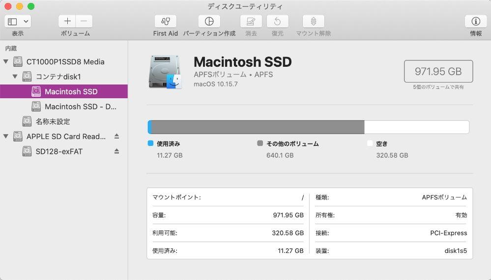 Mac 「ディスクユーティリティ」