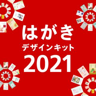 デザイン 2020 郵便 局 はがき キット